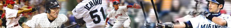 MLBメジャーリーグ(大リーグ)野球情報